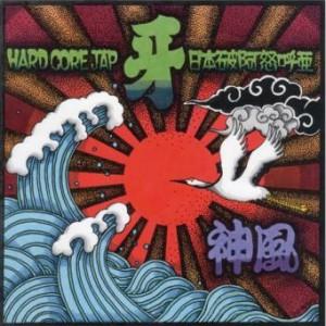 牙 - New Album 『神風』