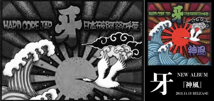 牙 - New Album 『神風』 RELEASE