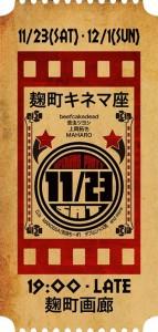 麹町キネマ座 - beefcakedead、苦虫ツヨシ、上岡拓也、MAHARO - グループショー 2013/11/23(sat) ~12/1(sun) at 麹町画廊