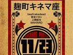 麹町キネマ座 - beefcakedead、苦虫ツヨシ、上岡拓也、MAHARO - グループショー 2013/11/23(sat) ~12/1(sun) at 麹町画廊 / A-FILES オルタナティヴ ストリートカルチャー ウェブマガジン