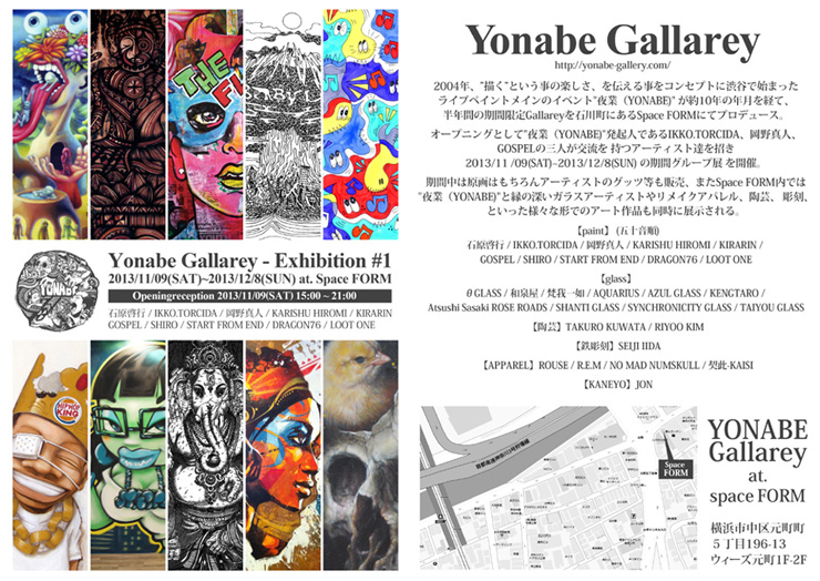 Yonabe Gallarey - Exhibition #1 - 2013/11/09(SAT)~2013/12/8(SUN) at Space FORM