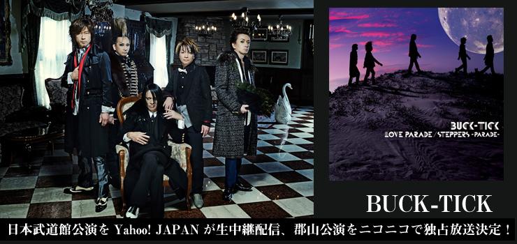 BUCK-TICK - 日本武道館公演をYahoo! JAPANが生中継配信、郡山公演をニコニコで独占放送決定!