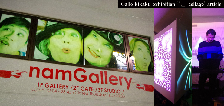 "Galle kikaku exhibition ""␣ collage""article"