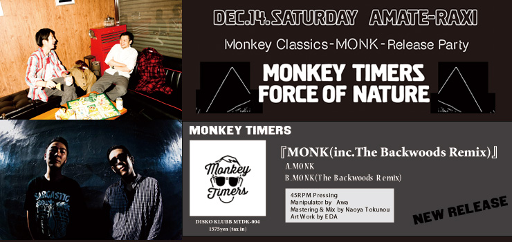 MONKEY CLASSICS -MONK-Release Party 2013/12/14 (sat) at 渋谷amate-raxi