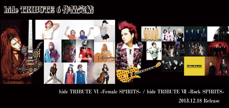 hide TRIBUTE 6作品完結・シリーズを締めくくる最新作品2枚の音源解禁!  hideニコ生特番の放送も決定!