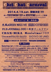 『Chit Chat Carnival』 ~Bar Chit Chat 10th Anniversary! ~ 2014.04.19 (sat) at 横浜 THUMBS UP & STOVES 【2ステージ開催!!!】