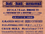 『Chit Chat Carnival』 ~Bar Chit Chat 10th Anniversary! ~ 2014.04.19 (sat) at 横浜 THUMBS UP & STOVES 【2ステージ開催!!!】 / A-FILES オルタナティヴ ストリートカルチャー ウェブマガジン