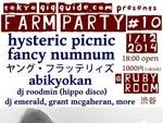 Tokyo Gig Guide presents FARM PARTY #10 - 2014.01.12 (sun) at Shibuya Ruby Room / A-FILES オルタナティヴ ストリートカルチャー ウェブマガジン