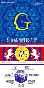 Guidance~導き導かれる人生~ 9th Anniversary 【2014/1/24(金) at 渋谷amate-raxi /2014/1/25(土) at 名古屋JB's】