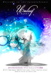 『Umlauf(ウムラウフ)』~循環~ WelcometotheSpindlePlanet 2014.02.02 (sun) at ラフォーレミュージアム原宿(ラフォーレ原宿6F)