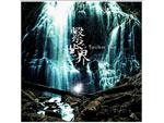a Soulless Pain - 1st full Album 『繋ぐ世界』 / A-FILES オルタナティヴ ストリートカルチャー ウェブマガジン