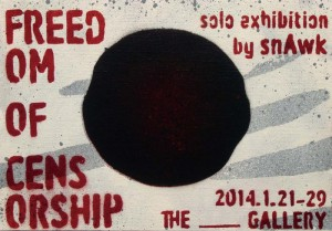 snAwk solo exhibition FREEDOM OF CENSORSHIP 2014年1月21日(火)~29日(水) at THE blank GALLERY