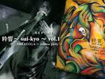 粋響~sui-kyo~vol.1 SARATOGA~release party~ 2014.01.19 at 新代田FEVER REPORT / A-FILES オルタナティヴ ストリートカルチャー ウェブマガジン