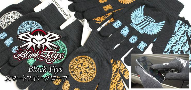 Black Flys - スマートフォン・グローブ