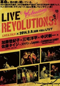 LIVE REVOLUTIONS Valentine - 2014.02.09 (sun) at 代官山 UNIT