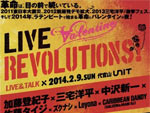 LIVE REVOLUTIONS Valentine – 2014.02.09 (sun) at 代官山 UNIT