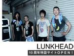 LUNKHEAD 10周年特設サイトOPEN!