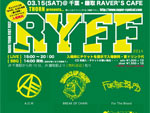 『RYFF2014』 2014.03.15 (sat) at 千葉・鎌取RAVER'S CAFE開催決定! イベント入場チケット付きコンピレーションアルバムをリリース! / A-FILES オルタナティヴ ストリートカルチャー ウェブマガジン