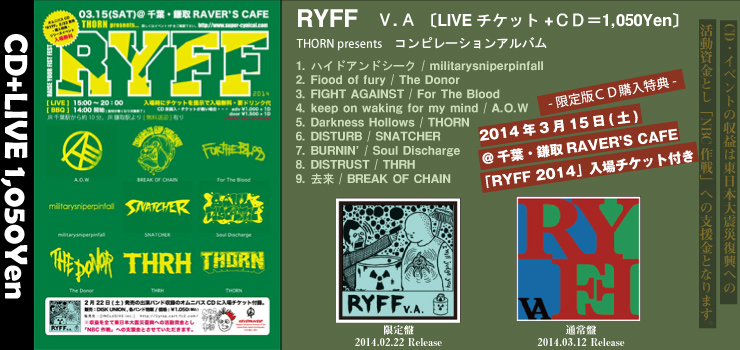 『RYFF2014』 2014.03.15 (sat) at 千葉・鎌取RAVER'S CAFE開催決定! イベント入場チケット付きコンピレーションアルバムをリリース!