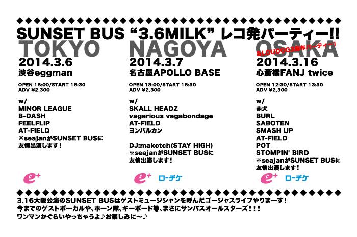 SUNSET BUS 『3.6MILK』レコ発パーティー!