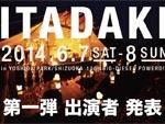 頂 ITADAKI 2014 – 2014.06.07(sat) – 08(sun) 【2 Days】 at 静岡/吉田公園特設ステージ/第一弾アーティスト発表!