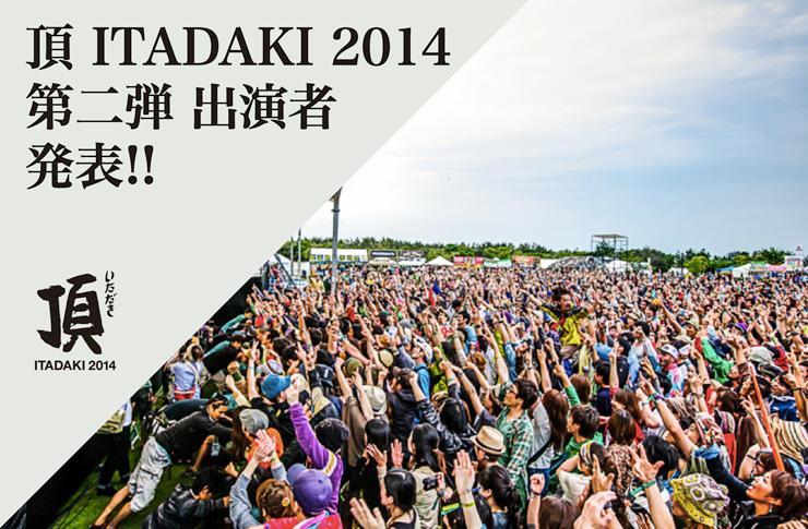 頂 ITADAKI 2014 – 2014.06.07(sat) – 08(sun) 【2 Days】 at 静岡/吉田公園特設ステージ/第二弾アーティスト発表!