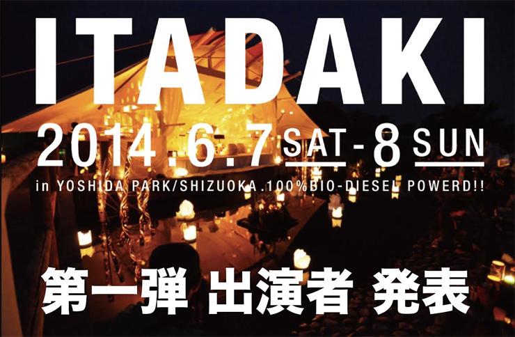 頂 ITADAKI 2014 - 2014.06.07(sat) - 08(sun) 【2 Days】 at 静岡/吉田公園特設ステージ/第一弾アーティスト発表!
