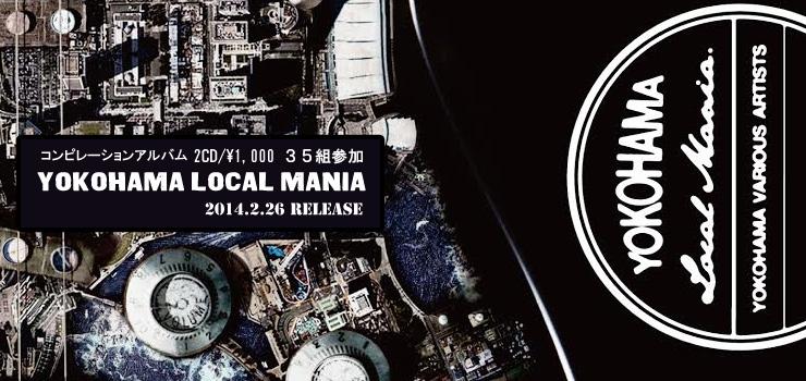 横浜V.A. コンピレーションアルバム 『YOKOHAMA LOCAL MANIA』 Release