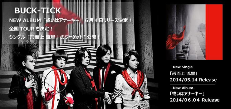 BUCK-TICK - NEW ALBUM 『或いはアナーキー』 2014.6/4リリース!シングル「形而上 流星」のジャケット公開!そして全国TOURも決定!