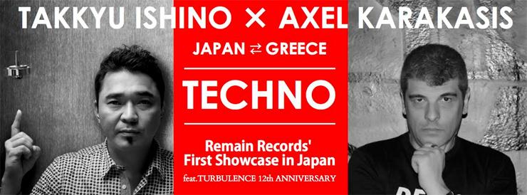 Remain Records' First Showcase in Japan「石野卓球×Axel Karakasis」2014/04/11(金) at 表参道ORIGAMI