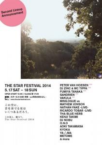 THE STAR FESTIVAL 2014 - 5月17日(土)~5月18日(日)at スチール®の森 京都(府民の森ひよし)