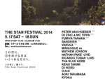 THE STAR FESTIVAL 2014 – 5月17日(土)~5月18日(日)at スチール®の森 京都(府民の森ひよし)
