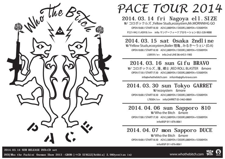 PACE TOUR 2014 開催決定 !!!