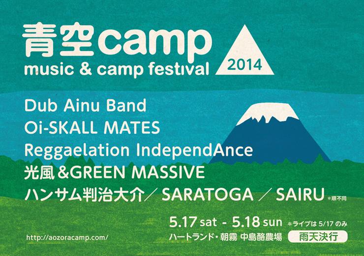青空camp2014 - 5月17日(土)18日(日)at ハートランド・朝霧