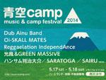 青空camp2014 – 5月17日(土)18日(日)at ハートランド・朝霧