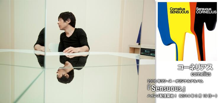 コーネリアス - 2006年リリース・オリジナルアルバム『Sensuous』のハイレゾ配信開始!(2014/03/19~)