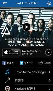 LINKIN PARK - 音楽認識アプリShazamで新曲『Guilty All The Same』を公開!