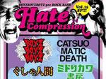 BOYZBOYZBOYZ 単独定例企画15弾 HATE COMPRESSION VOL.15 – 2014.05.17(sat) at 新宿アンチノック