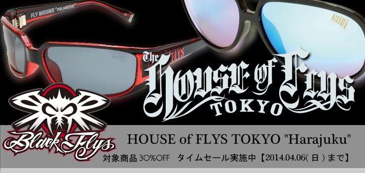 HOUSE OF FLYS原宿にてタイムセール実地中!【2014年4月6日(日)まで】