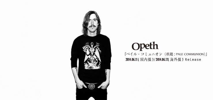 OPETH - New Album 『ペイル・コミュニオン(原題: PALE COMMUNION)』 Release