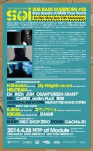 Soi -SUB BASS WARRIORS #25- 創意盤零 Bass Speaks Louder Than Words for Disc Shop Zero 21st Anniversary 2014.04.28 MON 10PM BASS IN at  渋谷module