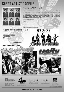 MINAMOTO JAMS Presents Unity Vol.31 – 2014.04.20 (sun) at 相模原BUZZ
