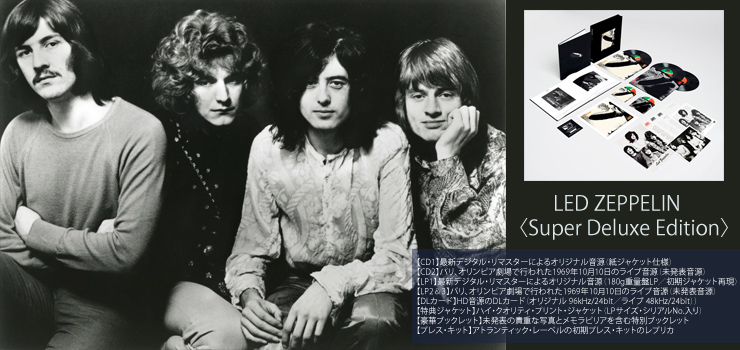 LED ZEPPELIN 『2014 Super Deluxe Edition』2014.06.04 Release /コンテンツ紹介ムービー公開!