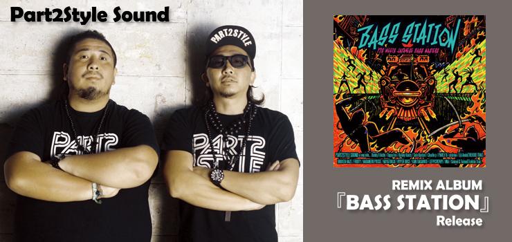 Part2Style Sound - REMIX ALBUM 『BASS STATION』 Release