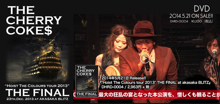 "THE CHERRY COKE$ - DVD 『""Hoist The Colours tour 2013"" THE FINAL at akasaka BLITZ』 Release"