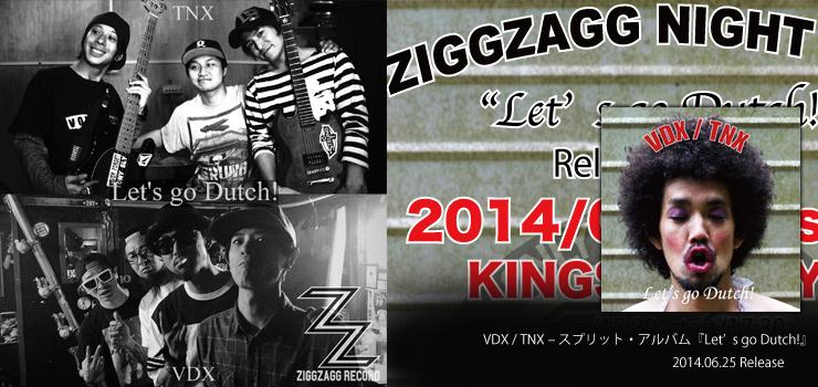 VDX / TNX - スプリット・アルバム『Let's go Dutch!』 Release