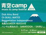 青空CAMP music & camp festival インタビュー