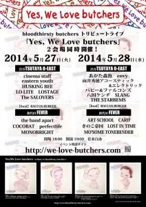bloodthirsty butchers トリビュートライブ 「Yes, We Love butchers」 2014.05.27(Tue) 28(Wed) (2days)  at TSUTAYA O-EAST、新代田FEVER 《 2会場同時開催(従来自由) 》
