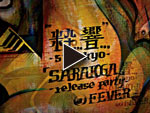 粋響~sui-kyo~vol.1 - 2014.01.19 at 新代田FEVER 【LIVE MOVIE】 / A-FILES オルタナティヴ ストリートカルチャー ウェブマガジン
