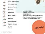 THE STAR FESTIVAL 2014.05.17(sat)-18(sun) at スチール®の森 京都(府民の森ひよし) タイムテーブル発表!